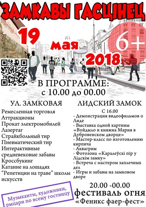 Фестиваль «Замкавы гасцiнец» пройдет 19 и 20 мая 2018 года в Лиде