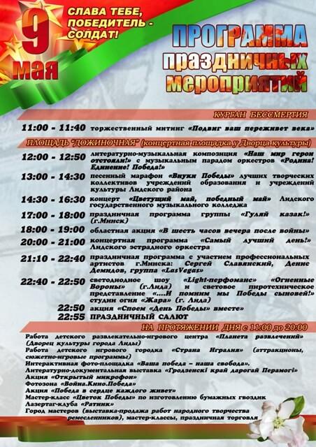 Программа проведения мероприятий, посвященных празднованию Дня Победы 9 мая 2019 года