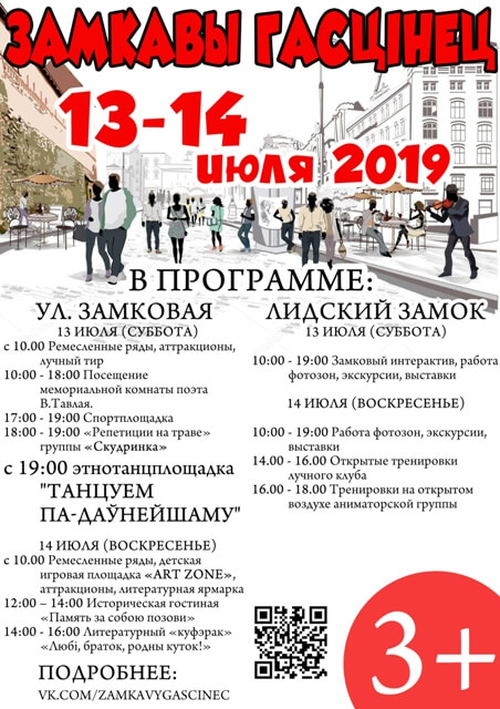 Фестиваль «Замкавы гасцiнец» пройдет 13 и 14 июля 2019 года в Лиде