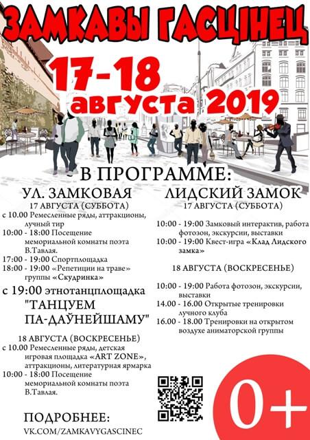 Фестиваль «Замкавы гасцiнец» пройдет 17 и 18 августа 2019 года в Лиде