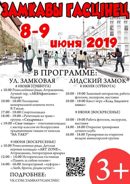 Фестиваль «Замкавы гасцiнец» пройдет 8 и 9 июня 2019 года в Лиде