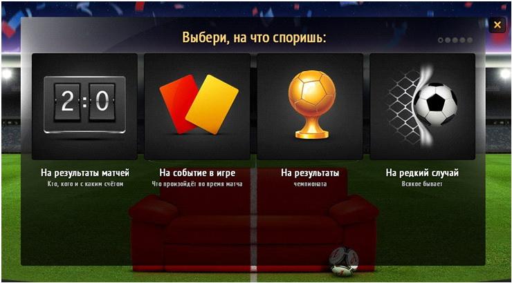 Для белорусских болельщиков запущен сайт футбольных споров