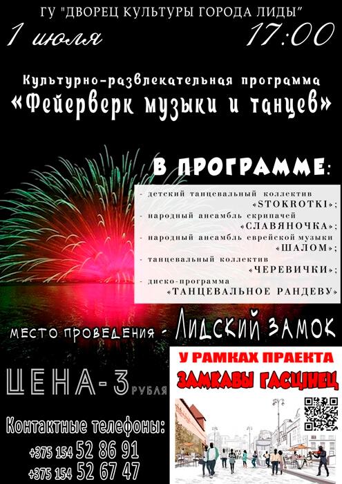 1 июля в Лиде пройдет фестиваль «Замкавы гасцiнец»