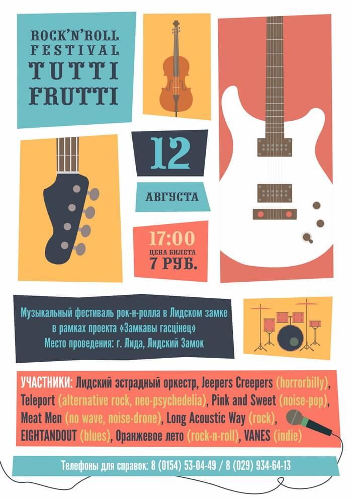 """12 августа в Лиде музыкальный фестиваль рок-н-ролла """"TUTTI FRUTTI FEST"""""""