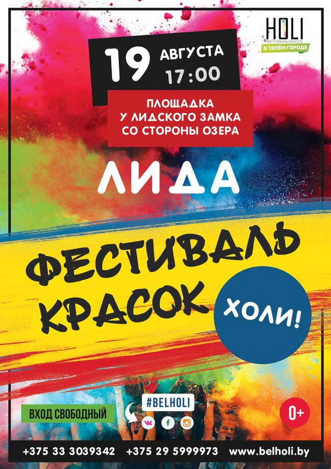 """Фестиваль красок """"BelHoli"""" в Лиде 19 августа 2017 года"""