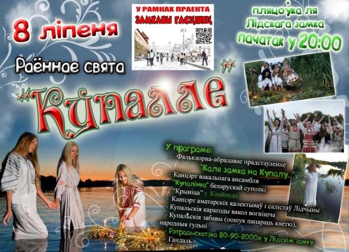 Купалье, дискотека 80-90-2000-х и Замкавы гасцiнец 8 июля в Лиде