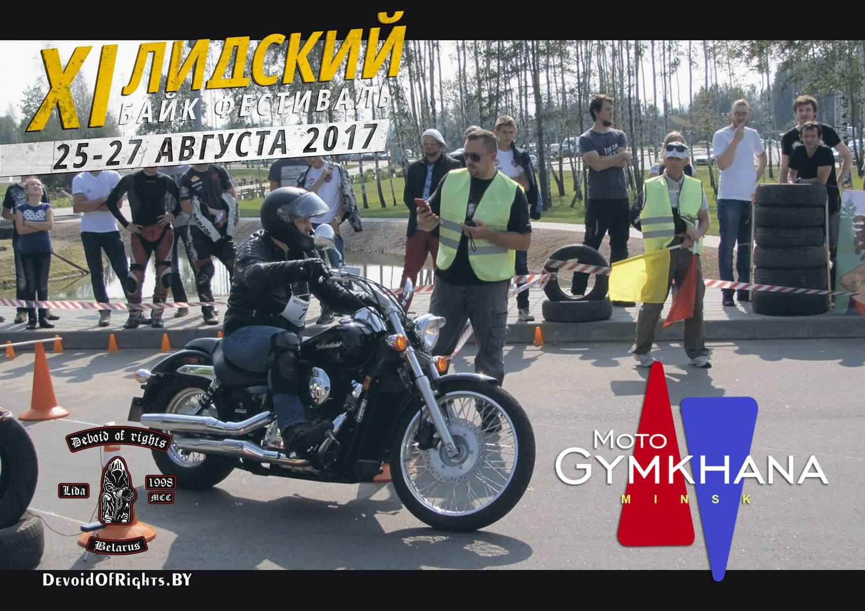На Лидском байк-фестивале выступят Brutto, TT-34 и Крамбамбуля