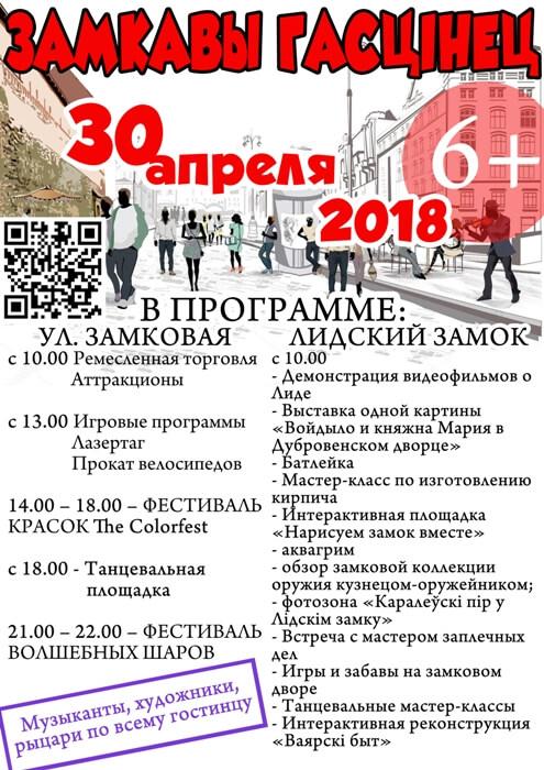 «Замкавы гасцінец» возвращается! Программа мероприятий на 30 апреля 2018 года