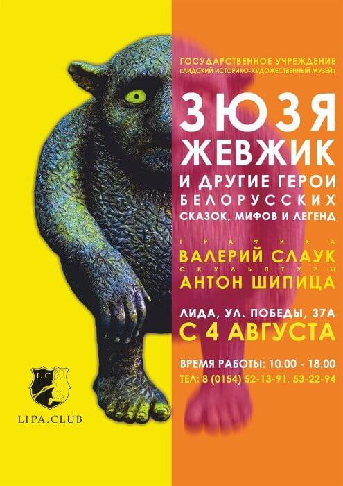 """Выставка """"Герои белорусских сказок, мифов и легенд"""""""