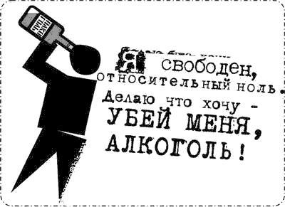 Медики просчитали, что заставит белорусов бросить пить