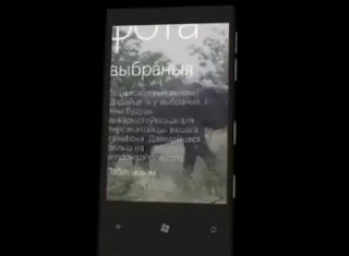 Windows Phone 8 будет поддерживать белорусский язык