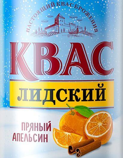 """""""Лидское пиво"""" представило новинку Лидский квас """"Пряный апельсин"""""""