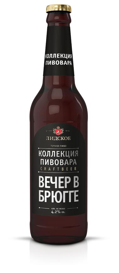 Пиво «Вечер в Брюгге» возвращается