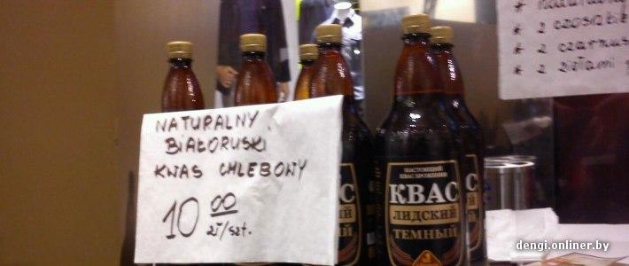 «Лидский квас» в Польше продают в три раза дороже, чем в Беларуси