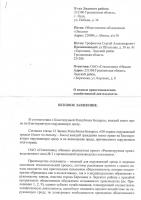 Исковое заявление против ОАО Стеклозавод Неман